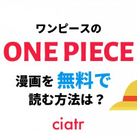 「ONE PIECE(ワンピース)」の漫画を全巻無料で読む方法はある?おすすめのサービスやアプリを紹介【無料試し読みあり】