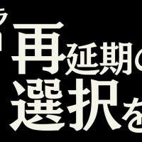 映画「シン・エヴァンゲリオン」公開再延期までの紆余曲折を振り返る【公開延期はもうイヤだ】