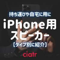 【2021】iPhone対応のおすすめスピーカー紹介!持ち歩き用&自宅用HomePodも