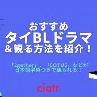 タイBLドラマの動画を日本語字幕ありで観られる配信サービスはある?【無料/2getherなどおすすめ5選】