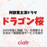 ドラマ「ドラゴン桜」のフル動画を無料視聴できる配信サービスは?【続編「2」が2021年放送】