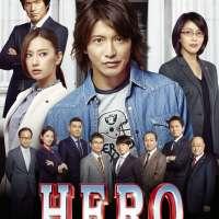 ドラマ『HERO』の動画を配信中のサービスを紹介!【無料で1話~最終回】