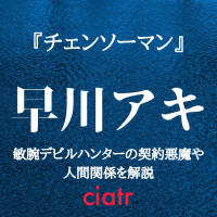 『チェンソーマン』早川アキの能力や銃の悪魔との関係、名前の由来を徹底解説!