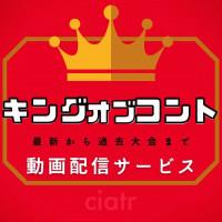 「キングオブコント」の動画を無料で視聴できる配信サービスはここ!【最新回から過去大会まで】