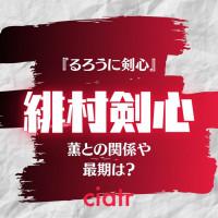 【るろうに剣心】緋村剣心について徹底解説!薫との関係や最期はどうなった?
