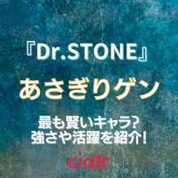 『Dr.STONE』あさぎりゲンについて徹底解説!頭の切れる男と言われる所以とは?