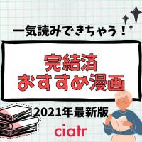 【2021年最新版】完結しているおすすめ漫画ジャンル別35選!一気に読めちゃう名作を紹介