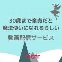 ドラマ「チェリまほ」の動画をスピンオフまでTSUTAYA TVで無料で観る方法を紹介【見逃し配信】