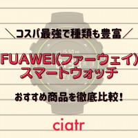 HUAWEI(ファーウェイ)スマートウォッチを完全比較!【コスパ最強で性能バツグン】