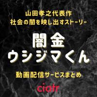 ドラマ&映画「闇金ウシジマくん」の動画を配信サービスで無料視聴する方法を紹介!【シーズン1~3】
