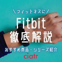 【2021】Fitbit(フィットビット)で何ができる?おすすめ製品と他社メーカー徹底比較