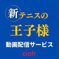 【新テニスの王子様】動画配信サービスを紹介!「氷帝vs立海」はU-NEXT独占配信