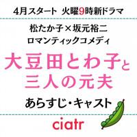 ドラマ『大豆田とわ子と三人の元夫』全話ネタバレあらすじを毎週更新!とわ子が望む幸せのかたちとは?
