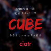日本版『CUBE』が公開決定!菅田将暉×杏×岡田将生の豪華キャストで贈るリメイク版のあらすじ・見どころを紹介
