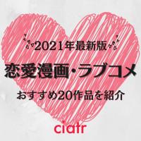 【2021最新版】おすすめ恋愛漫画20選!少年誌・女性誌の人気作品にキュン死確定
