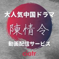 ドラマ『陳情令』の配信動画を無料で観る方法【大人気BL小説を実写化】