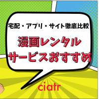 漫画レンタルのサービスを徹底比較!【おすすめアプリ・サイト8選】