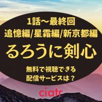 アニメ「るろうに剣心」の動画を全話無料で視聴できるおすすめのサービスを紹介!【タダでも確実に】