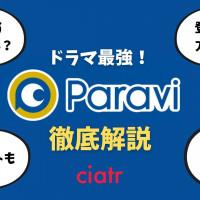 Paraviとは?が全部わかる!登録・解約方法や料金など徹底解説【14日間無料】
