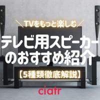 【2021】テレビ用スピーカー5種類を徹底解説!おすすめ商品も紹介