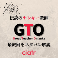 『GTO』の最終回をネタバレ解説!前作や続編との繋がりやドラマ版との違いは?