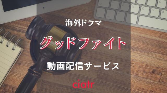 4 ドラマ シーズン グッド ファイト