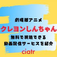 映画「クレヨンしんちゃん」全作品のフル動画を無料視聴できる配信サービス一覧【2020年最新作まで】