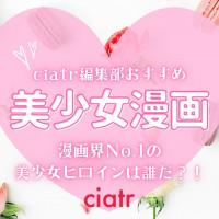 【2021年版】美少女が登場するおすすめ漫画TOP10!+α【嫁にしたい】