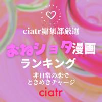 おねショタ漫画おすすめランキングトップ10!【禁断のときめき】