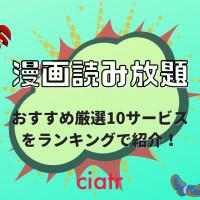 漫画読み放題サイト・アプリのおすすめランキング!【厳選10サービス・サブスク紹介あり】