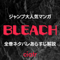 『BLEACH(ブリーチ)』を最終回まで全編ネタバレ解説!2021年アニメ化決定
