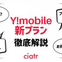 【2021】Y!mobile(ワイモバイル)の新プランを徹底解説!どんな人におすすめ?
