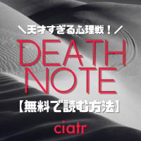 漫画『DEATH NOTE(デスノート)』を無料で全巻読む方法は?今すぐお得に読めるサービスを紹介!