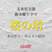 玉木宏主演新ドラマ『桜の塔』あらすじ・キャストを紹介!階級社会に生きる警察官僚の熱き闘い
