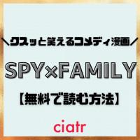 漫画『SPY×FAMILY/スパイファミリー』全巻無料で読めるサービスはある?1番お得な方法を紹介【一部無料あり】