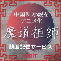 アニメ『魔道祖師』の動画を1話から最新話まで視聴できる配信サービスを紹介!
