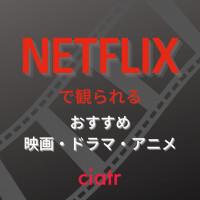 Netflixで見られるドラマ・映画・アニメのおすすめ人気作品【2021年版】パーティー向け作品も
