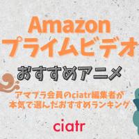 Amazonプライムビデオで無料配信中のおすすめアニメランキング10選!【2021年最新版】
