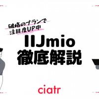 【2021】IIJmio(みおふぉん)徹底解説!メリット&デメリットから料金プランまでまるっと紹介