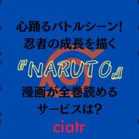 漫画『NARUTO-ナルト-』は全巻無料で読める?お得なアプリも紹介!