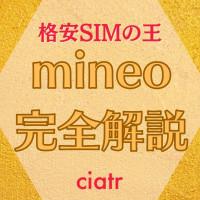 mineo(マイネオ)徹底解説!おすすめのプランやデメリット・注意点を紹介【低容量ユーザー大優勝】