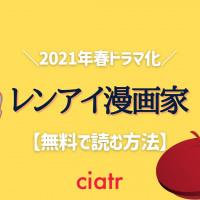 漫画『レンアイ漫画家』は全巻無料で読める?【2021年春ドラマ化決定!】