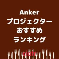 【レビュー】Ankerプロジェクターおすすめランキング!使用感やスペックを徹底比較