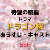 続編ドラマ「ドラゴン桜2」令和の時代の桜木メソッドとは?あらすじ・キャストを紹介
