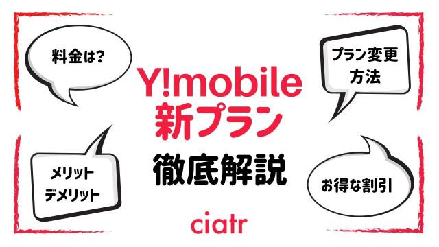 プラン y モバイル 60歳以上は国内通話コミコミ1,760円。かんたんスマホ2がワイモバイルから登場 |Y!mobile