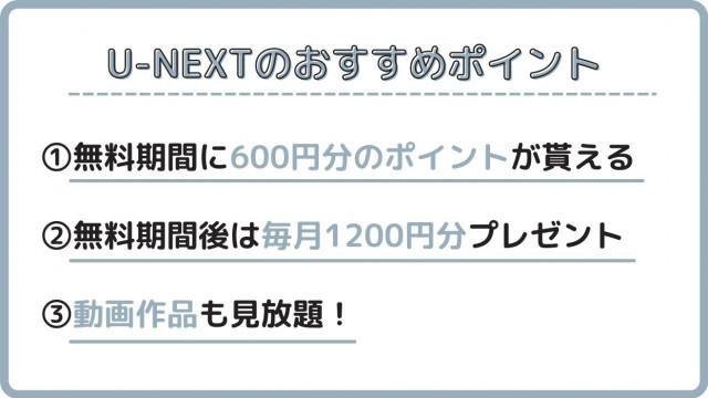 U-NEXTおすすめポイント