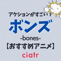 ボンズ(BONES)制作アニメおすすめ16選!神作画アクションアニメを年代別で紹介