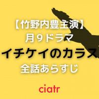 月9ドラマ『イチケイのカラス』全話ネタバレあらすじを解説!竹野内豊がキレ者の刑事裁判官に