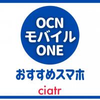 【4月最新】OCNモバイルONEのおすすめ端末・機種をランキングで紹介!失敗しないスマホ選び