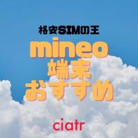 mineo(マイネオ)の端末おすすめランキング!機能や価格で選べる